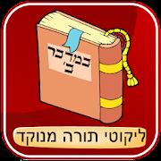 Likutei Torah dotted - Bamidbar B