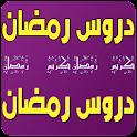 دروس شهر رمضان الكريم icon