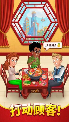 烹饪日记:美味餐厅游戏 screenshot 4