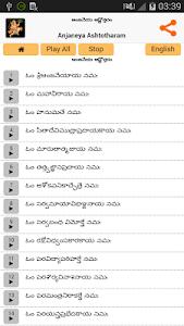 Anjaneya Ashtotharam - Telugu screenshot 1
