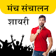 Download Manch Sanchalan Shayari- मंच संचालन शायरी For PC Windows and Mac