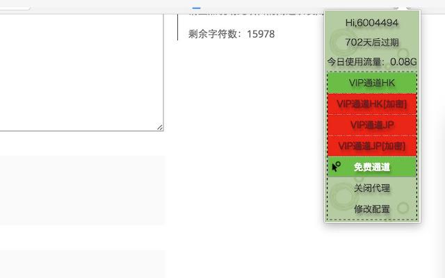 Chrome Extension for guiyitongdao.com
