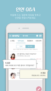 해피엔딩 - 무료 소개팅 어플(채팅,미팅,만남) screenshot 1