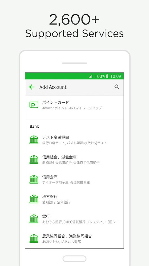 Moneytree - Personal Finance Made Easy- screenshot