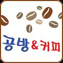 공방카페 icon