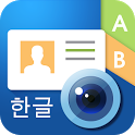 WorldCard Mobile-명함리더기 및 명함스캐너 icon