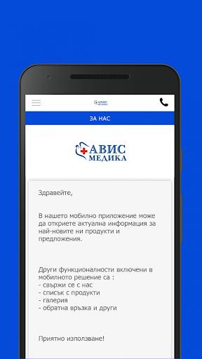 МБАЛ Авис Медика screenshot 2