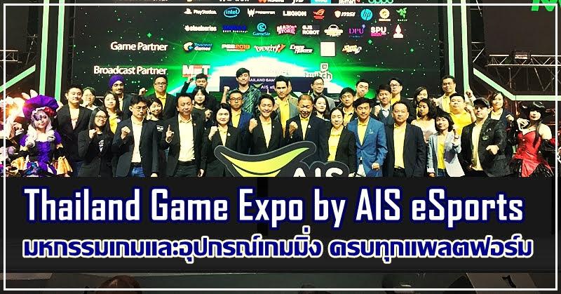 Thailand Garme Expo by AIS eSports วันแรกก็สนุกแล้ว!