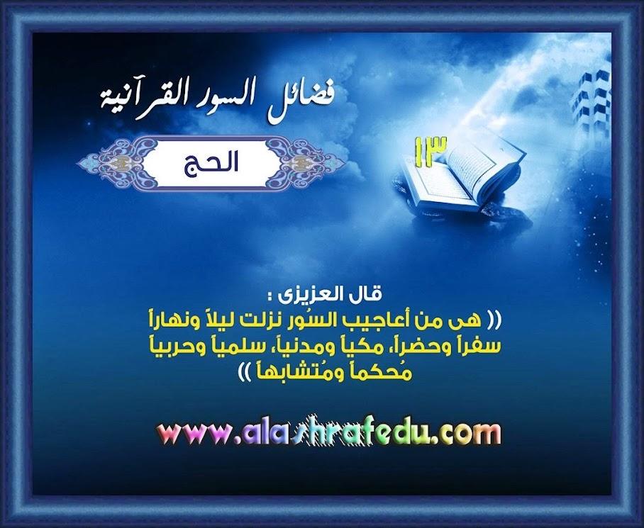 فضائل السور القرآنيه سورة الحج Wx_QqvxkeEG2zb0i6aUZ