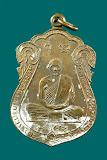 เหรียญรุ่นแรก หลวงปู่โต๊ะ วัดสระเกษ ปี ๒๕๑๔ จ.อ่างทอง
