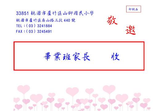 線上畢業典禮邀請函