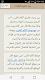 screenshot of حكم وأدعية: موسوعة الكلم الطيب