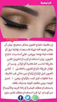 34e66d6c4f058 مكياج العيون بدون أنترنيت 2019 poster مكياج العيون بدون أنترنيت 2019 poster  ...