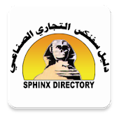 Sphinx Trade and Industrial Directory