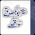 Hazrat Abu Bakr K 100 Qissay icon