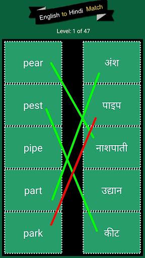 English to Hindi Word Matching 1.9 screenshots 4