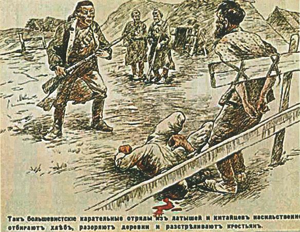Белогвардейский плакат о зверствах большевиков