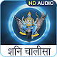 Shani Chalisa with Audio for PC-Windows 7,8,10 and Mac