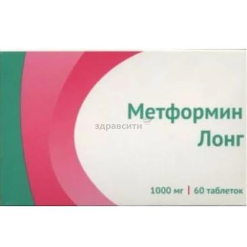 Метформин лонг таблетки пролонг. высвоб. 1000мг 60шт