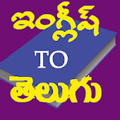 English To Telugu Dictionary