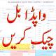 Electricity Bill Checker Pakistan