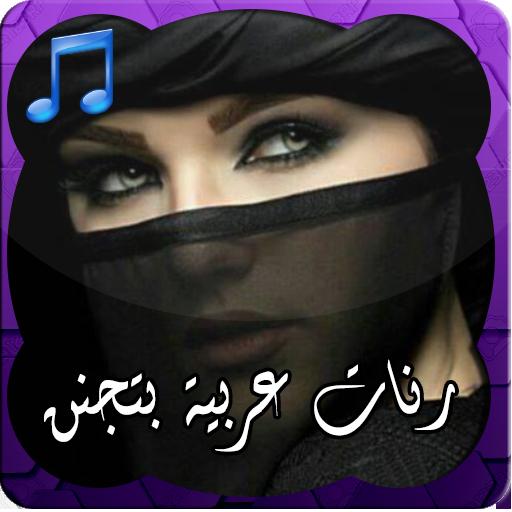 رنات عربية بتجنن
