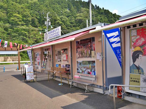 みなみさんりくインフォメーション(2013.8)