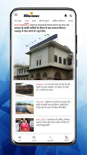Rajasthan News Live TV | Rajasthan News In Hindi screenshot 5