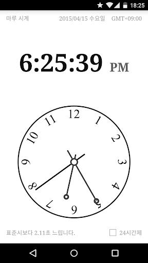 마루시계-표준시계 초시계