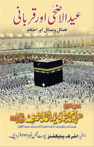 Eid ul Adha Aur Qurbani