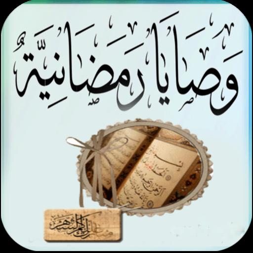 20 وصية في شهر رمضان