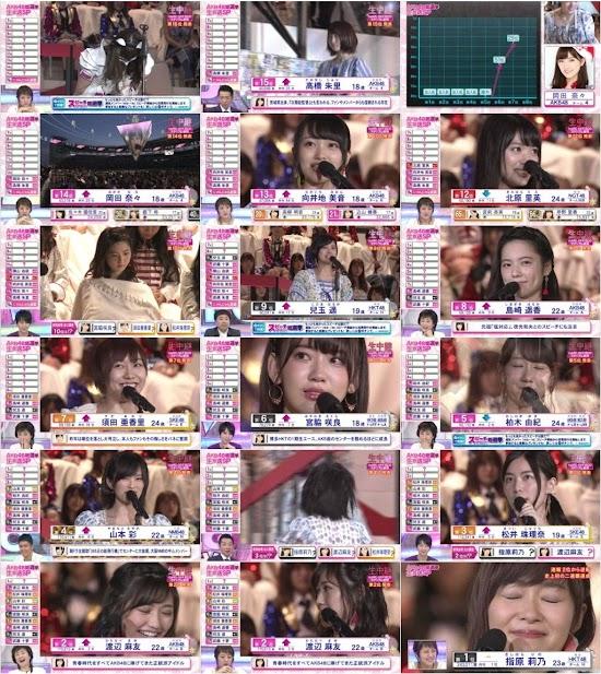 (TV-Variety)(720p+1080i) 第8回AKB48総選挙 (FujiTV) 160618
