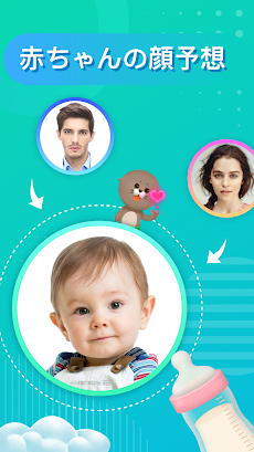 赤ちゃん 顔 アプリ