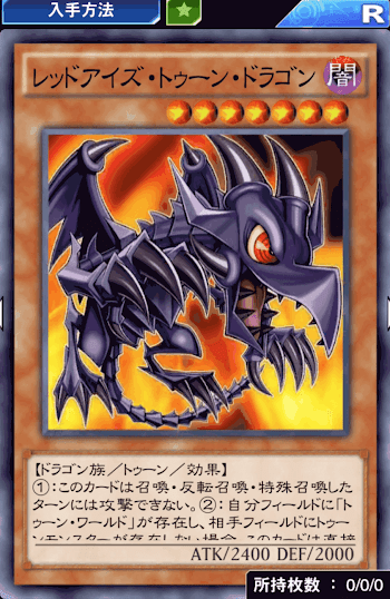 レッドアイズ・トゥーン・ドラゴン