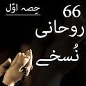 66 Rohani Nuskhay icon