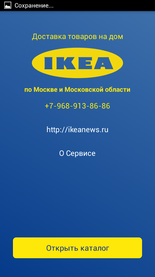 Доставка IKEA- screenshot
