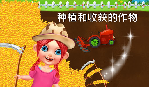 女嬰農場活動|玩教育App免費|玩APPs