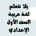 يلا نتعلم لغة عربية الصف الأول الإعدادي ترم أول icon