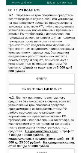 Памятка сотрудника ДПС ГИБДД screenshot 4