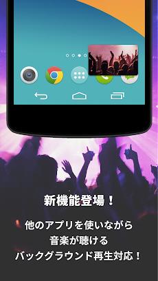 無料で音楽聴き放題のアプリ!: MusicBoxPlusのおすすめ画像4