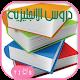 جميع دروس الانجليزية الثانية باك ملخصة (app)