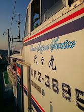 Photo: 船名は「代々丸」です。 こちらではかなり有名な船との事です!