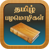 Tamil Proverbs தமிழ் பழமொழிகள்