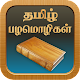 Tamil Proverbs தமிழ் பழமொழிகள் (app)