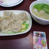 泰好水餃館