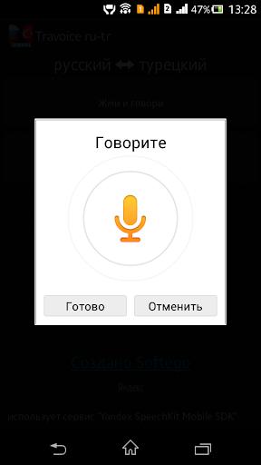 Переводчик голоса Travoice