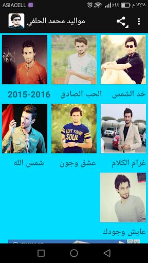 音樂必備免費app推薦|المنشد محمد الحلفي線上免付費app下載|3C達人阿輝的APP