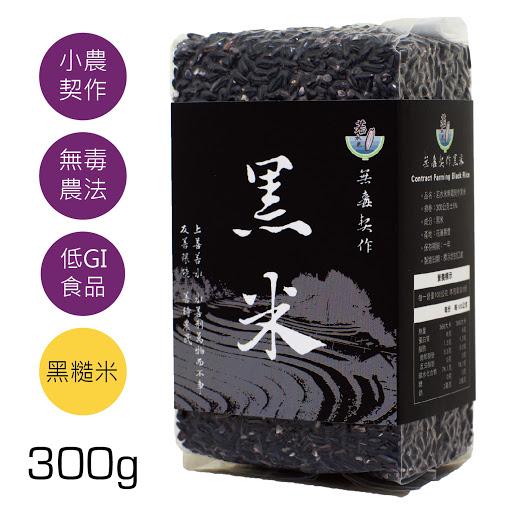 若水米無毒契作黑米300g | 花蓮壽豐