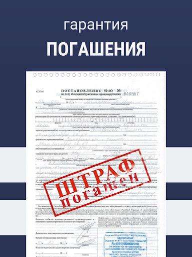 Штрафы ГИБДД официальные: проверка штрафов с фото screenshot 19