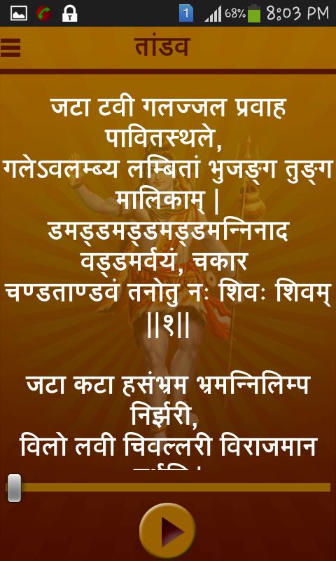Shiva tandava stotram by ravana lyrics